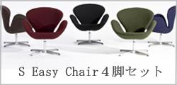 デザイナーズ家具の最高品質 E-comfort(イー・コンフォート) Sイージーチェア4脚セット