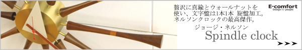 デザイナーズ家具の最高品質 E-comfort(イー・コンフォート) ネルソン スピンドルクロック