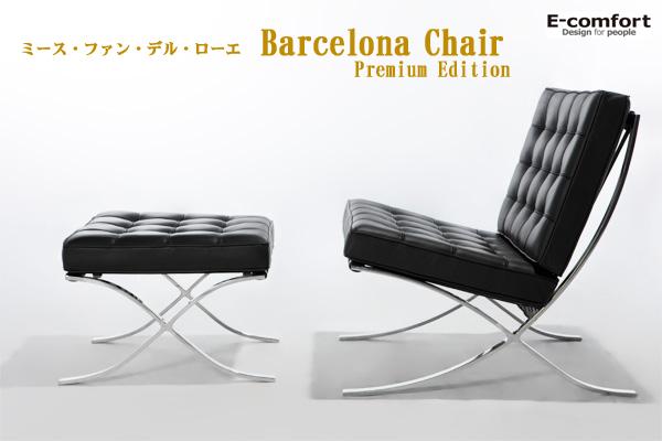王様の椅子 ミース・ファン・デル・ローエ バルセロナチェア&オットマン