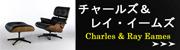デザイナーズ家具|チャールズ&レイ・イームズ