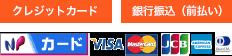 クレジットカード VISA MasterCard JCB